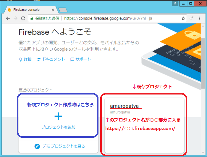 Firebase Console画面